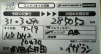 オイル交換19-03-29.jpg