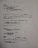 kensa-kekka12-06-01.jpg