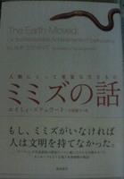 mimizu-hon11-05.jpg
